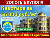 ЖК «Золотые купола». Квартира в Сертолово за 56000 руб/м². Лес и озера рядом
