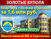 ЖК «Золотые купола». Квартира с полной отделкой за 1.6 млн. руб. Сдача в 2017 году!  Лес и озера рядом
