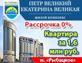 ЖК Петр Великий и Екатерина Великая. Квартира 1.6 млн руб. Рассрочка 0% м. Рыбацкое